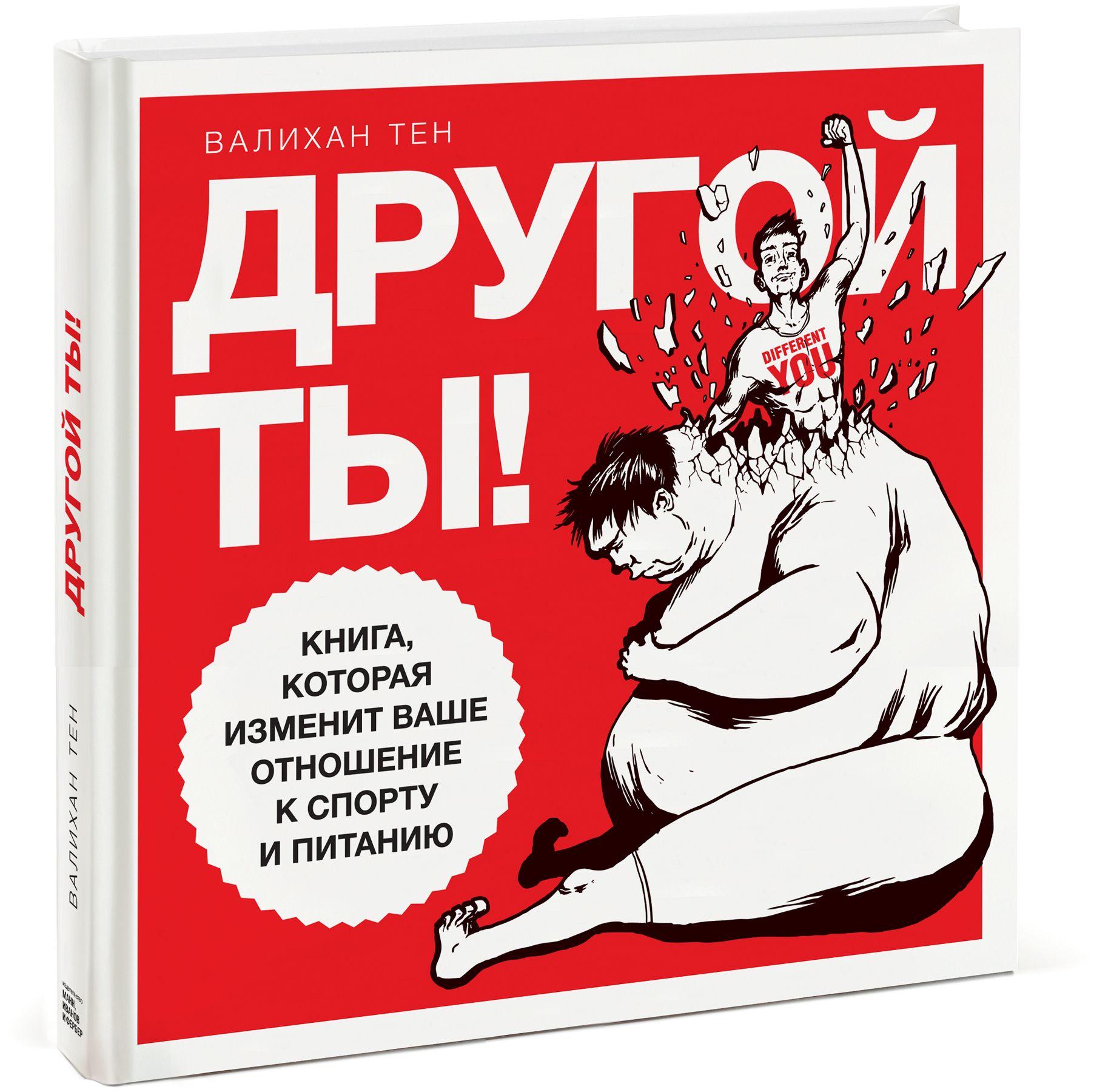 Книга Другой ты!