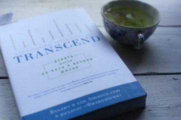 """Рецензия на """"руководство по вечной жизни"""" - книга TRANSCEND"""