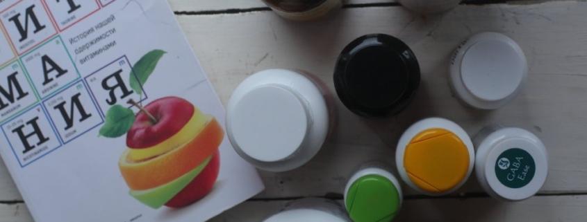 Витамания — с чего началась и насколько оправдана наша любовь к витаминам