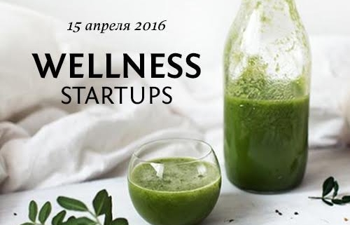 Конференция WELLNESS STARTUPS 15 апреля