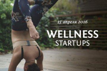 WELLNESS STARTUPS  — кто и о чем расскажет, спикеры