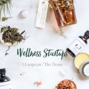 14 апреля - WELLNESS STARTUPS 2017