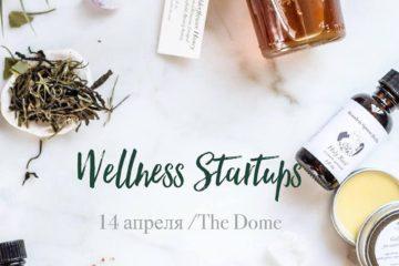 14 апреля — WELLNESS STARTUPS 2017