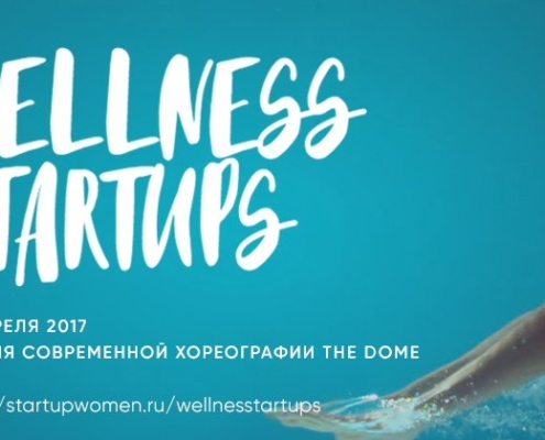 И еще раз про WELLNESS STARTUPS 2017