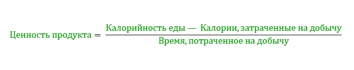 Ценность продукта = (Калорийность еды — Калории, затраченные на добычу) / Время, потраченное на добычу