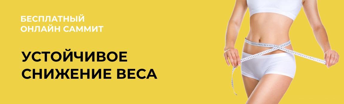 Бесплатный онлайн-саммит Устойчивое снижение веса Юлия Богданова