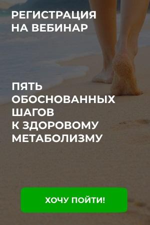 """Вебинар """"5 обоснованных шагов к здоровому метаболизму"""""""