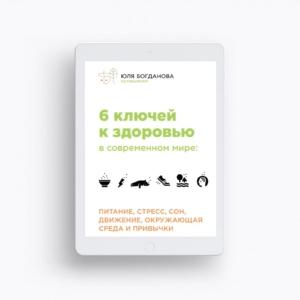 """Отзывы о книге """"6 ключей к здоровью в современном мире..."""""""
