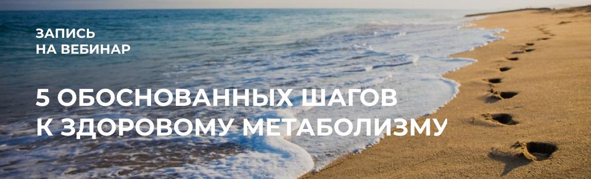Вебинар 5 обоснованных шагов к здоровому метаболизму Юлия Богданова