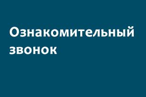 banner_zvonok